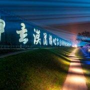 Abbildung von Dongling Wang. Shan Shui/Landschaft. Bad Rothenfelde 2020
